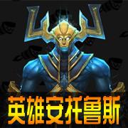 英雄: 安托鲁斯燃烧王座(包团包毕业零售)